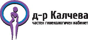 Частен гинекологичен кабинет – д-р Светла Калчева
